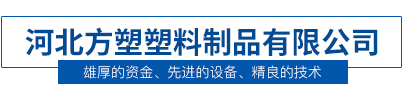 河北方塑万博彩票官网登录有限公司