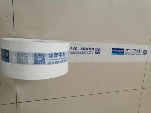 PVC-U排水竞博jbo手机版